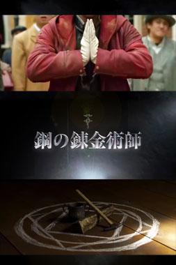 Fullmetal Alchemist, le film de 2017