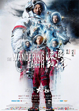 The Wandering Earth, le film de 2019