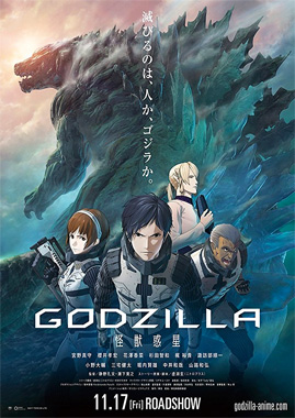 Godzilla: Monster Planet, le film animé de 2017