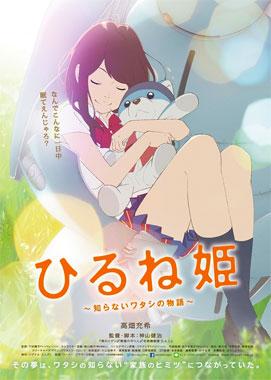 Hirune Hime, rêves éveillés - le film animé de 2017