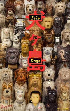 L'île aux chiens, le film animé de 2018