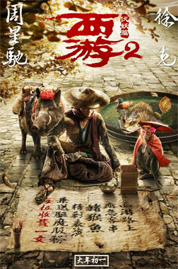 Journey To The West 2: The Demon Chapter, le film de 2017