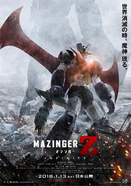 Mazinger Z Infinity, le film animé de 2017