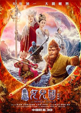 Le Roi-Singe 3, le film de 2018