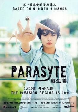 Parasyte part 1, le film de 2014